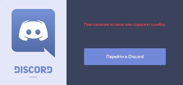 Приглашение истекло или содержит ошибку discord