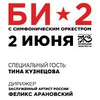 БИ-2 БКЗ ОКТЯБРЬСКИЙ 2 июня