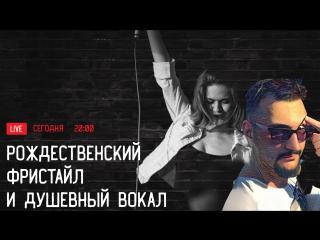 Рождественский фристайл и душевный вокал | Live c 20-00