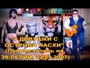 Александр Волокитин - У ДЕВУШКИ С ОСТРОВА ПАСХИ (Пьяная гитарная запись на 39-ЛЕТИИ, 22.09.2007)