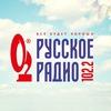 Русское Радио в Комсомольске-на-Амуре