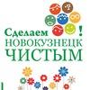 """Всемирная уборка """"Сделаем!"""" 2016 в Кузбассе"""