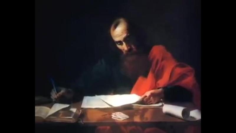 247. Послание к римлянам святого апостола Павла. Часть 2