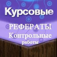Уфа ВКонтакте ВК рейтинг групп Дипломные курсовые Уфа