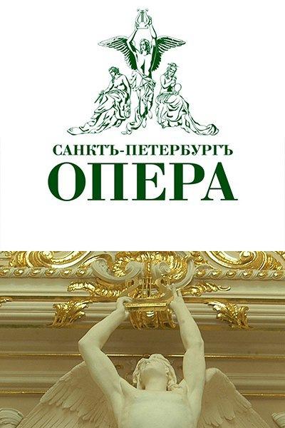 Санктъ-Петербургъ-Опера Театр