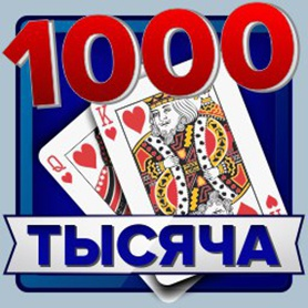 Тысяча (1000) + турниры