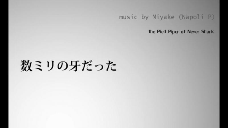 【GUMI】ネバーシャークの汽笛吹き男【オリジナルLV】 sm21598771