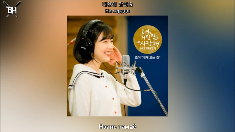 [KARAOKE] Joy (Red Velvet) - The Road to Me (The Liar and His Lover OST) (рус. саб)