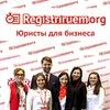 РЕГИСТРИРУЕМ.ОРГ - юристы для бизнеса