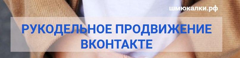 http://sh32.justclick.ru/podpiska_rukodelnoe_prodvijenie?utm_medium=social&utm_source=blogspot&utm_campaign=menu