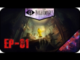 Little Nightmares [EP-01] - Стрим - Мрачная сказка