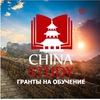 ChinaStudy - Бесплатное обучение в Китае