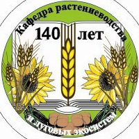 Кафедра растениеводства и луговых экосистем ВКонтакте Кафедра растениеводства и луговых экосистем