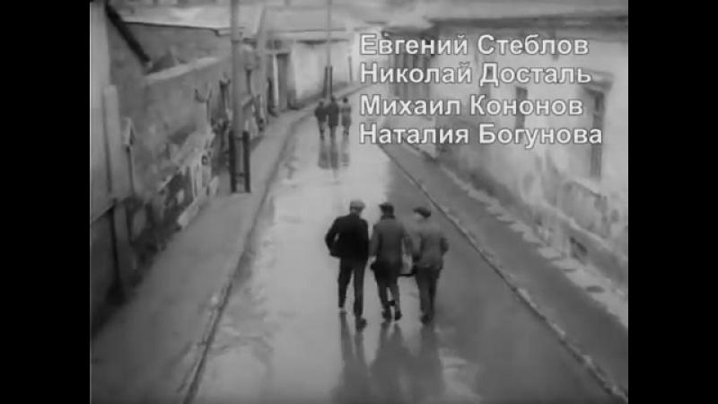Михаил Калик. ДО СВИДАНИЯ, МАЛЬЧИКИ! (трейлер) 1964