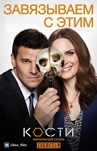 Кости 11-12 сезон 1-12 серия IdeaFilm | Bones