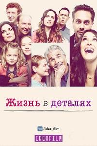 Жизнь в деталях 1-2 сезон 1-22 серия IdeaFilm | Life in Pieces