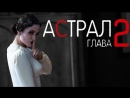💀 УЖАСТИКИ 💀 - АСТРАЛ 2