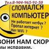 Ремонт компьютеров Прокопьевск-Киселёвск