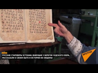 Русские староверы Причудья