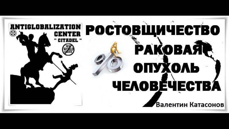 Ростовщичество - раковая опухоль человечества - Валентин Катасонов