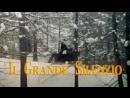 Великое безмолвие / Il grande silenzio 1968
