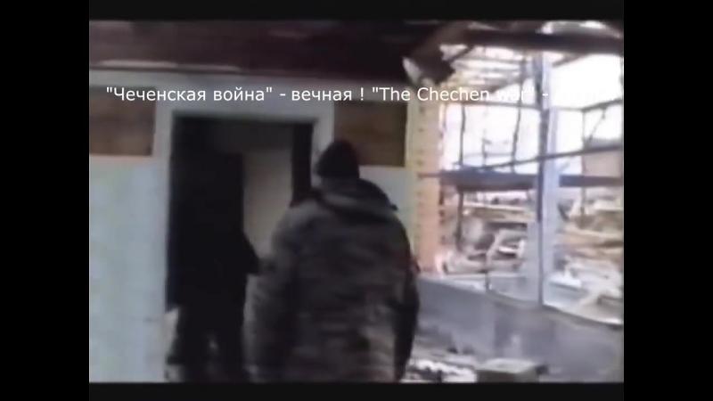109 - ОИСБ в Чечне. Герой России Ростовщиков В.А.1999г