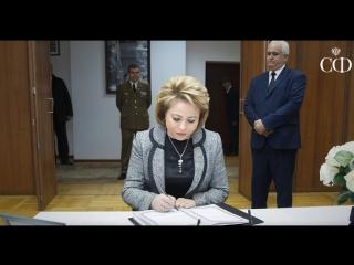 Валентина Матвиенко оставила запись в Книге памяти в Посольстве Кубы