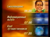 Программа передач на 8 марта (ОРТ, 7.03.1998)