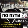 По пути 72/автомагазин г.Тюмень