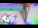 Рог единорога Модный дизайн ногтей | Наращивание формы стилет и градиент радуга