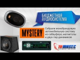 Бюджетная автомобильная аудиосистема Mystery . Собрали систему в машину за 200$.
