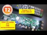 Скалер с DVB-TТ2 тюнером Z.VST.3463.A1 Подробный обзор