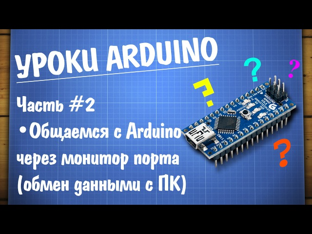Уроки Arduino 2 - работа с монитором COM порта