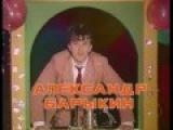 Александр Барыкин - Программа телепередач на завтра!