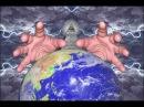 Армагеддон Новый мировой порядок как план масонов 13 2 Метод выхода из библейского проекта ч 2