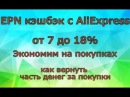 КЭШБЭК с покупок на АЛИЭКСПРЕСС Cashback on purchases at ALIEKSPRESS