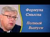 Дмитрий Куликов - Формула смысла. (полный выпуск 05.08.2016)