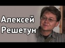 Алексей Решетун в книжном магазине Москва