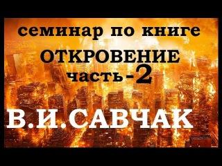 В.И.Савчак - Книга Откровение ч.2 [семинар] [2017]