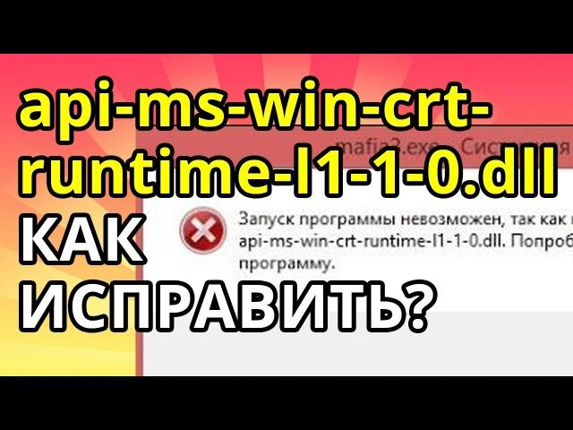 УБИРАЕМ ОШИБКУ api-ms-win-crt-runtime-I 1-O.dll РЕШЕНИЕ ПРОБЛЕМ