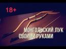 Как сделать монгольский лук из дерева How to make a Mongolian bow wood