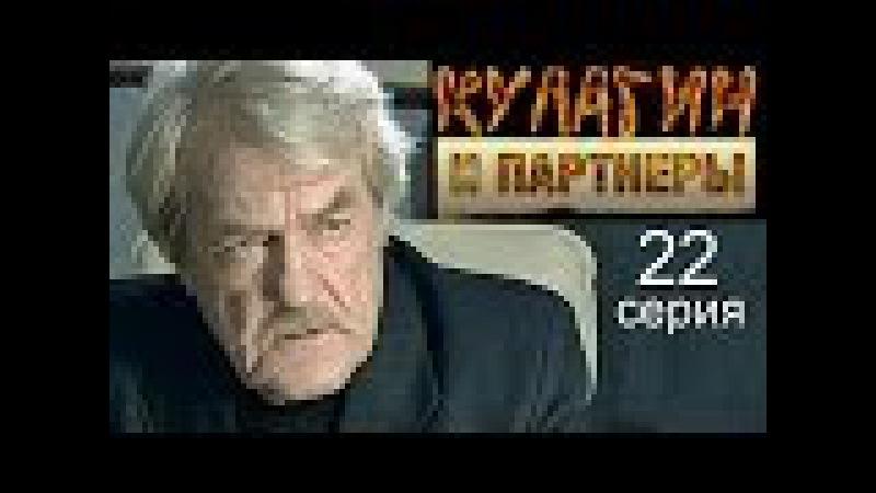 Кулагин и партнёры 22 серия (25.01.2006)