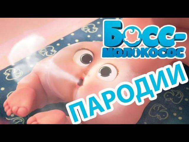 БОСС МОЛОКОСОС ПРИКОЛЫ 2: THE BOSS BABY CREZINESS 2