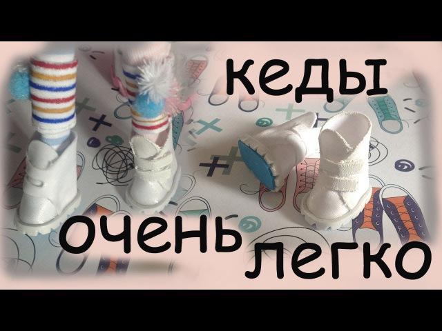 Перевоплощение Блонди в Акеми Пуллип Pullip Akemi Как сделать кеды для кукол