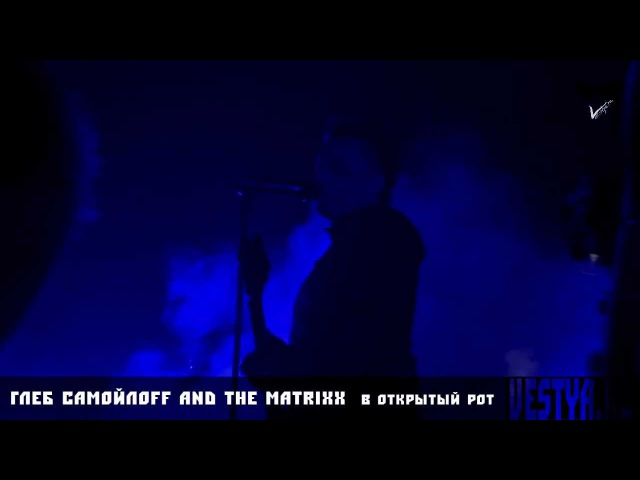 Глеб Самойлоff The Matrixx - В открытый рот (Москва, клуб Б2, 4 августа 2011) 3/25