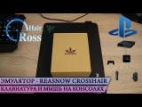 ReaSnow CrossHair - Клавиатура и Мышь на Консолях
