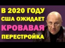 Андрей Фурсов В 2020 году США ожидает перестройка