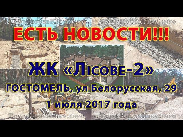 ТАУНХАУС на 7 КВАРТИР: строительство НАЧАТО! ЖК Лісове-2 (Гостомель), 01.07.2017