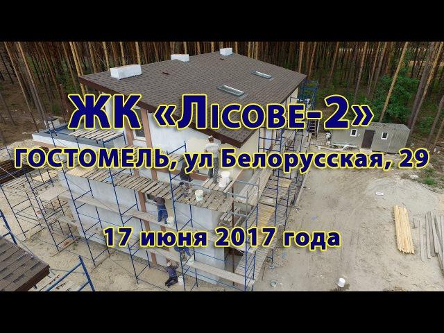Новости ЖК Лісове-2 (Гостомель) от 17 июня 2017 года