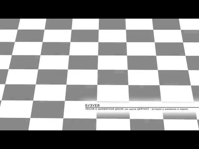 Бузуев Песенка о шахматной доске